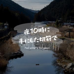 【おそとのええとこ】夜10時に手にした切符で【奈良-天川村/洞川温泉】