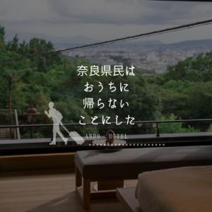 【おそとのええとこ】奈良県民はおうちに帰らないことにした【奈良市−ANDO HOTEL 奈良若草山】