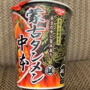 【カップ麺】 蒙古タンメン中本 辛旨味噌
