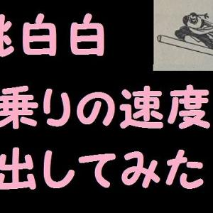 【桃白白(タオパイパイ)】柱乗りのスピードを計算してみた~ドラゴンボール豆知識~