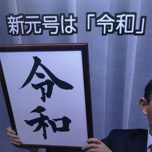 『世界に一つだけの花』安倍首相が素敵!新元号『令和』に決定!