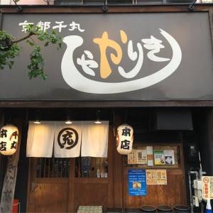 【第1回】京都千丸しゃかりき