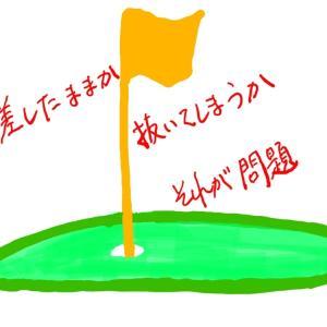 【ゴルフルール改正】それほどでもなかった「ピンを抜くか抜かないか」問題