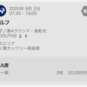 【オリンピック観戦チケット】抽選結果発表!!