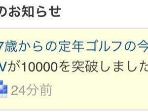 【ありがとうございます】月間10,000PVを超えて分かったこと