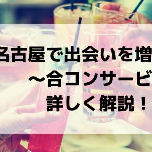 名古屋での出会いが増える《合コンサービス》を徹底調査!