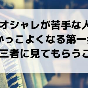 オシャレになるための第1歩!第3者に服を選んでもらう大切さ♡【香取 みずきさんに選んでもらった】