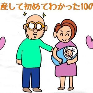 【すべてが幸せ】子供を出産して初めてわかった10のこと