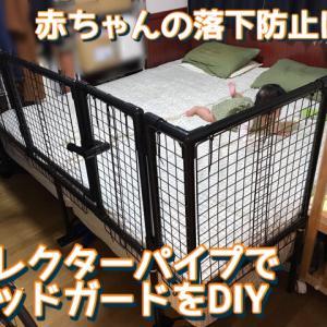 【ベッドガードのカンタンDIY方法】赤ちゃんの睡眠中の事故防止にオススメ