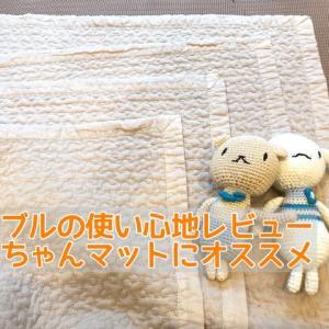 インスタ映えで人気な赤ちゃん用マット【イブル】のレビュー。洗えるから実用的