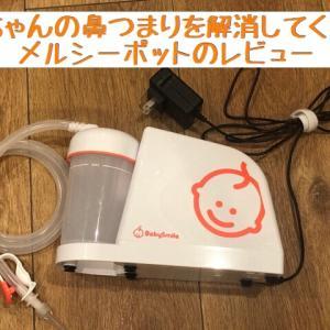 【メルシーポッドで赤ちゃんの鼻づまりを解消】オススメ鼻水吸引器レビュー
