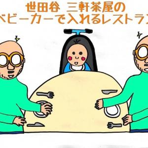 【世田谷三軒茶屋】ベビーカーで入れる店 子連れだって外食したい!!