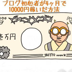 ブログ初心者が4カ月で収入10,000円を超えた話 PV、アクセス数も大公開