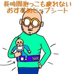 腰・肩・手の負担軽減にヒップシートがおすすめ!新生児首すわり前から使用している我が家のレビュー