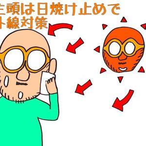 【頭皮ケア】坊主頭は頭皮に日焼け止めを塗って紫外線対策は必須 抜け毛対策にも。