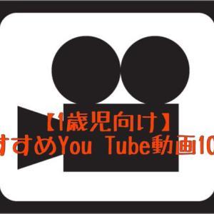 【1歳児が喜び、泣き止む】おすすめ子供用YouTube無料動画10選