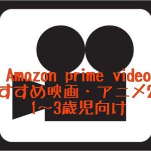 【2020年版】Amazonプライム子供向けおすすめ映画・アニメ20選