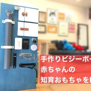 【手作りビジーボードの作り方】知育おもちゃをDIY【100均&ホームセンター】