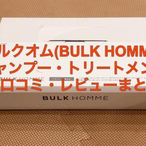 バルクオム(BULK HOMME)シャンプーの口コミ・評判を大公開 薄毛坊主の僕が効果を実感。
