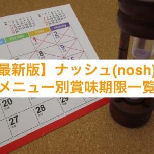 【最新】ナッシュ(nosh)のメニュー別の賞味期限ついて解説