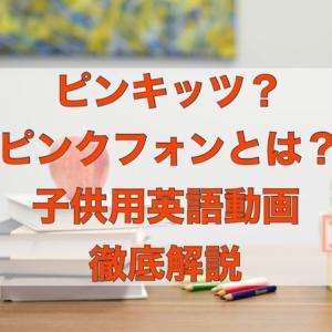 ピンキッツ・ピンクフォンとは?YouTube子供用無料英語動画 おすすめも紹介