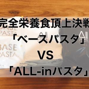 【完全栄養食パスタを徹底比較】「ベースパスタ」VS「ALL-inシリーズ」