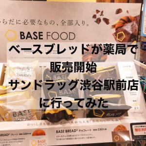 【ベースブレッドが、ついに薬局で買える】サンドラッグ渋谷駅前店の売り場レポート