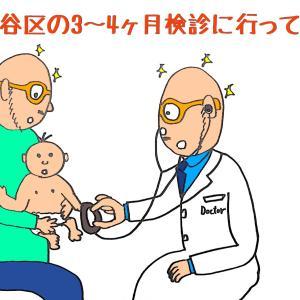 世田谷区の3~4ヶ月検診に行ってきた。検診内容や持ち物・服装など大公開