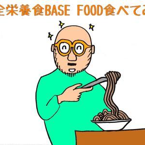 【育児に奮闘するパパママにオススメ】話題の完全栄養食BASE FOOD(べースフード)のレビュー