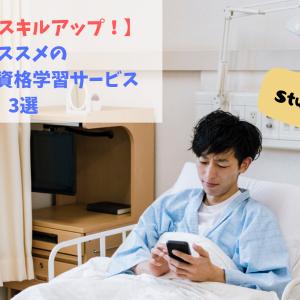 入院中にスキルアップしたい人向けのオススメオンライン資格学習サービス3選【入院で圧倒的成長】