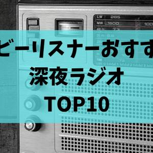 【2020年】ヘビーリスナーオススメの深夜ラジオTOP10