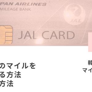 【韓国旅行マイル講座 】JALのマイルを貯める方法・使う方法