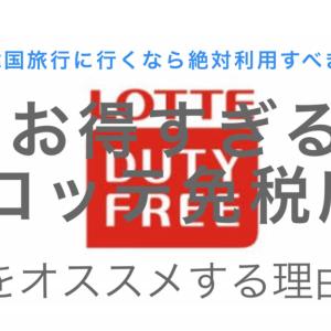 韓国旅行に行くなら絶対利用すべき!お得すぎる「ロッテ免税店」をオススメする理由。