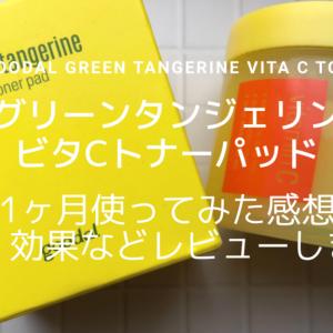 クリオ グーダル グリーンタンジェリンビタCトナーパッド実際に1ヶ月使ってみた感想と使い方、効果、値段などレビューします