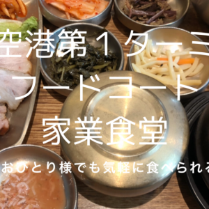 仁川空港のフードコート「家業食堂」おひとり様でも気軽に食べられるポッサムサンパプがあるよ!