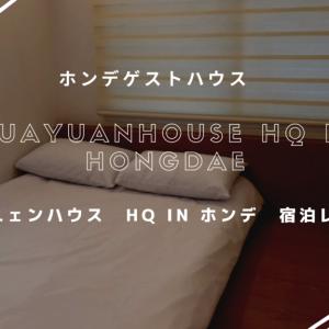 【ホンデゲストハウス】おしゃれなゲストハウス!ハウユェンハウスHQホンデ Huayuanhouse HQ in hongdaeに実際に泊まってみました