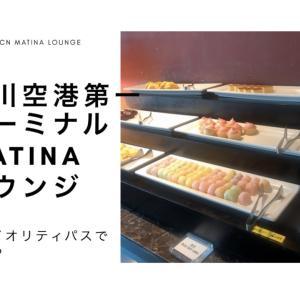 仁川空港第一ターミナルプライオリティパスで入れるラウンジ「MATINA LOUNGE」に行ってみました
