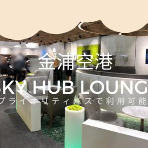 【2019年11月訪問】金浦空港プライオリティパスで利用できるSKY HUB LOUNGEに行ってきました
