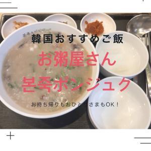 【韓国おすすめご飯】おかゆチェーン店「본죽(ポンジュク)」おひとりさまも持ち帰りもOK!