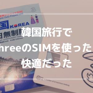 韓国旅行でおすすめのSIMカード「Three」Amazonから日本で購入可能です!