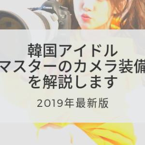 韓国アイドルマスターのカメラ装備を解説します