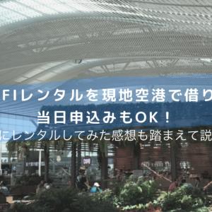 韓国wifiレンタルを現地空港で借りる方法。当日申し込みもOK!実際にレンタルした経験を踏まえて説明します。