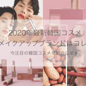 2020年最新韓国コスメ メイクアップブランドはコレ!今注目の韓国コスメ・リップ、チーク、アイシャドウなど紹介します