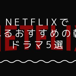 Netflixで観れるおすすめの韓国ドラマ5選