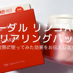 【韓国コスメ】グーダル リンゴAHAクリアリングパッドを実際に使ってみた効果