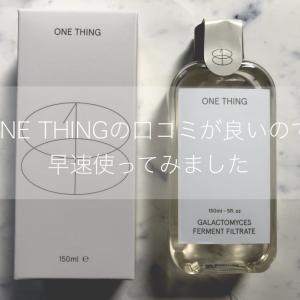 【韓国コスメ】ONE THING(ワンシング)化粧水の口コミが良いので早速使ってみました!種類・使い方などもレポします。