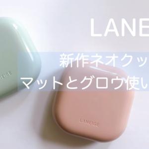 【韓国コスメ】LANEIGE(ラネージュ)新作ネオクッションのマットとグロウ使い比べ!