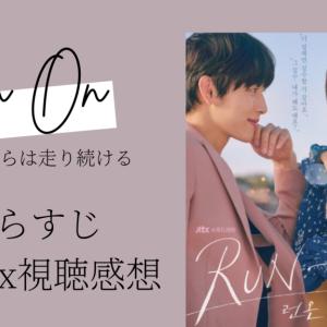 【韓国ドラマ】「Run On〜それでも僕らは走り続ける〜」あらすじ、Netflixで視聴した感想