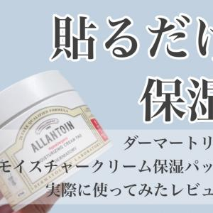 【韓国コスメ】貼ってすぐ保湿。ダーマトリーモイスチャークリーム保湿パッド実際に使ってみたレビュー。