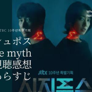 【韓国ドラマ】「シーシュポス:the myth」全話観終えた視聴感想・あらすじなど
